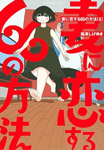 妻に恋する66の方法 (1-6巻 最新刊) 漫画