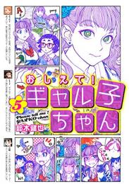 おしえて!・ギャル子ちゃん (1-5巻 最新刊)
