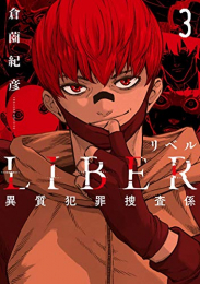 LIBER -リベル- 異質犯罪捜査係 (1-3巻 最新刊)
