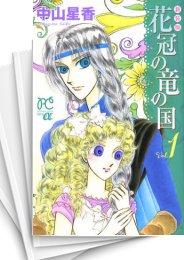 【中古】花冠の竜の国 [新装版] (1-8巻) 漫画