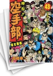 【中古】押忍!!空手部 (1-43巻) 漫画