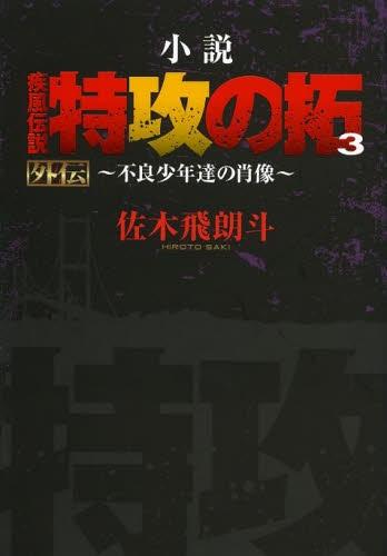 小説・特攻の拓外伝・疾風伝説の彼方に (1-3巻 最新刊) 漫画