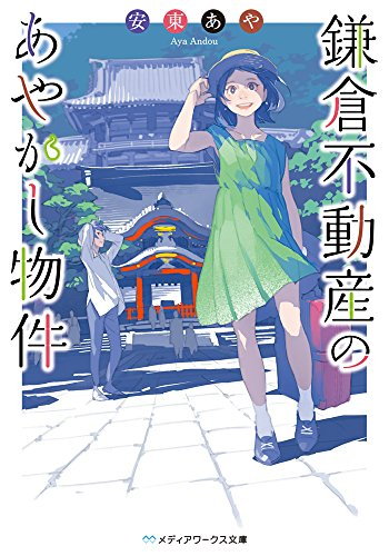 【ライトノベル】鎌倉不動産のあやかし物件 漫画