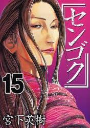 センゴク (1-15巻 全巻) 漫画