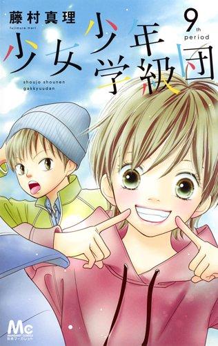 少女少年学級団 (1-9巻 全巻) 漫画