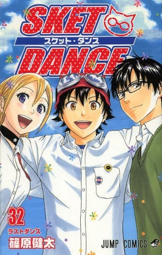 SKET DANCE スケットダンス (1-32巻 全巻) 漫画