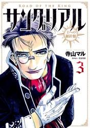 サングリアル~王への羅針盤~ 3 冊セット全巻 漫画