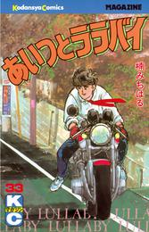 あいつとララバイ(33) 漫画