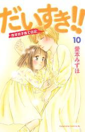 だいすき!!~ゆずの子育て日記~(10) 漫画