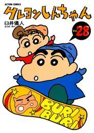 クレヨンしんちゃん 28巻 漫画