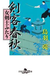 剣客春秋 女剣士ふたり 漫画