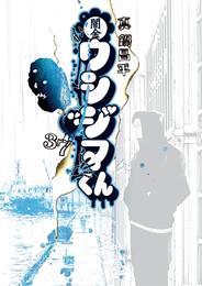 闇金ウシジマくん(37) 漫画