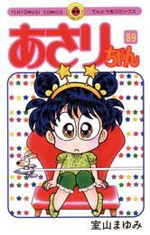 あさりちゃん(89) 漫画