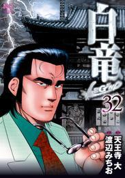 白竜-LEGEND- 32 漫画