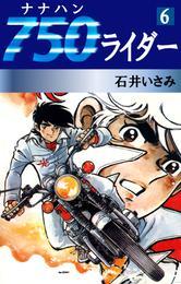 750ライダー(6) 漫画