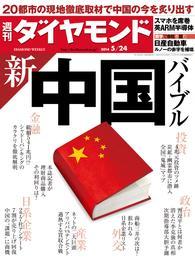 週刊ダイヤモンド 14年5月24日号 漫画