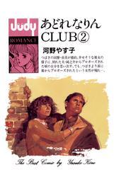 あどれなりんCLUB(2) 漫画