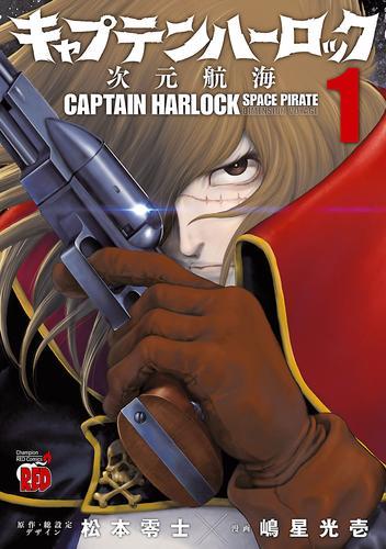 キャプテンハーロック~次元航海~ 1 漫画