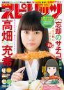 週刊ビッグコミックスピリッツ 2018年44号(2018年10月1日発売) 漫画