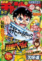 週刊少年チャンピオン2017年36+37号 漫画