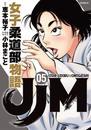 JJM 女子柔道部物語(5) 漫画