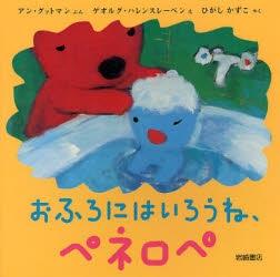 【児童書】ペネロペできるかなえほん(1-4巻 全巻)