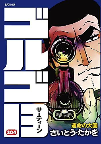 【全巻収納ダンボール本棚付】ゴルゴ13 [B6版] 漫画