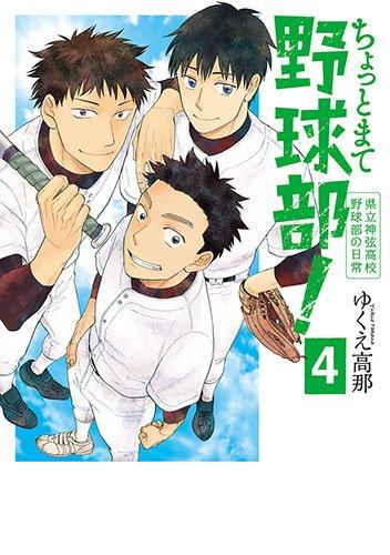 ちょっとまて野球部! 県立神弦高校野球部の日常 漫画