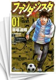 【中古】ファンタジスタ [復刻版] (1-25巻) 漫画