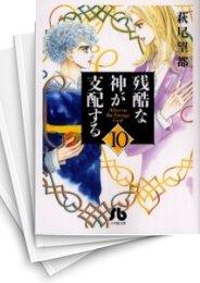【中古】残酷な神が支配する [文庫版] (1-10巻) 漫画