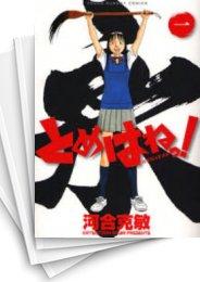 【中古】とめはねっ!鈴里高校書道部 (1-14巻) 漫画