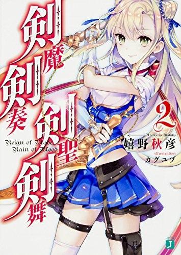 【ライトノベル】剣魔剣奏剣聖剣舞 漫画