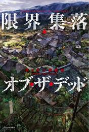 【ライトノベル】限界集落・オブ・ザ・デッド (全1冊)