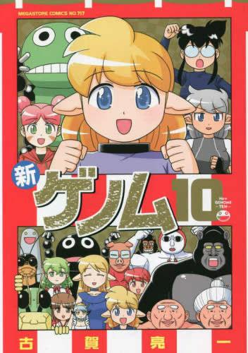 新ゲノム (1-9巻 最新刊) 漫画