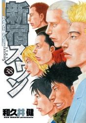 新宿スワン 38 冊セット全巻 漫画