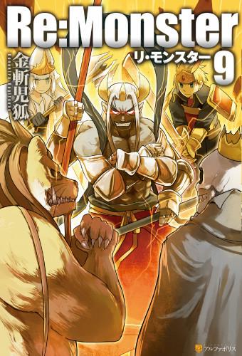 Re:Monster 漫画