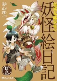 奇異太郎少年の妖怪絵日記 9 冊セット最新刊まで 漫画