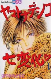 ヤマトナデシコ七変化 完全版(1) 漫画