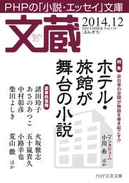 文蔵 2014.12 漫画