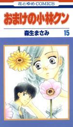 おまけの小林クン 15巻 漫画