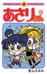 あさりちゃん(90) 漫画