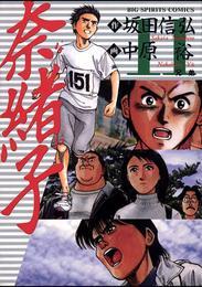 奈緒子(11) 漫画