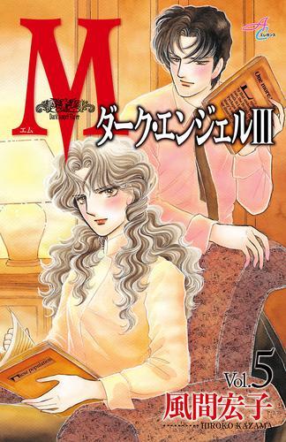 Mエム~ダーク・エンジェルIII~ 5 漫画