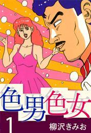 色男色女(1) 漫画