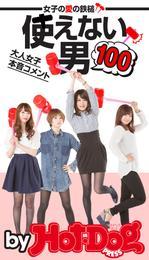 バイホットドッグプレス 使えない男100 大人女子本音コメント 2015年 5/1号 漫画