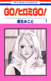 GO!ヒロミGO!1巻 漫画