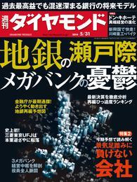 週刊ダイヤモンド 14年5月31日号 漫画