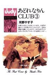 あどれなりんCLUB(3) 漫画