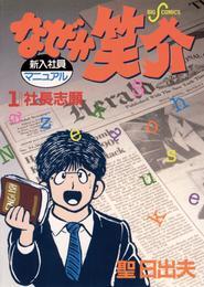 なぜか笑介(しょうすけ)(1) 漫画