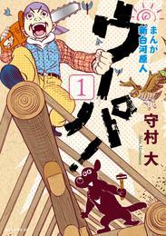 まんが 新白河原人 ウーパ!(1) 漫画